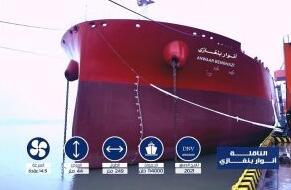 利比亚购买两艘新油轮