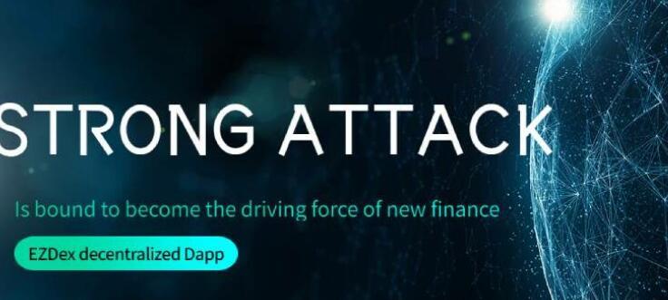 EZDex的发展势头强劲必将成为新金融的驱动力